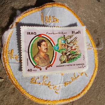 iraqi postage stamp
