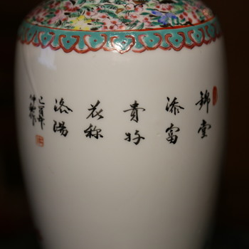 Confused Vase - Midcentury - Asian