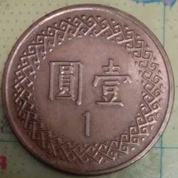 Chinese coin - one yuan - possibly sunyatsen portrait