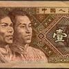 China - (1) Jiao Bank Note