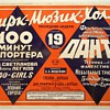 Original 1929 USSR Dante Magic Poster