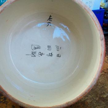 Japanese Satsuma Vase  - Asian