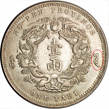 Hu-Peh Province One Tael Coin - World Coins