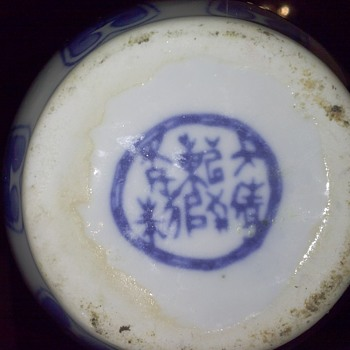 Can anyone able to tell me what this says? - Asian