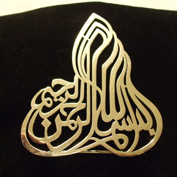 "Can Anyone Read This Art Nouveau Arabic/Aramaic ""Flame"" Whatsit? - Silver"