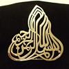 """Can Anyone Read This Art Nouveau Arabic/Aramaic """"Flame"""" Whatsit?"""