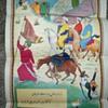 WW2 Iran poster