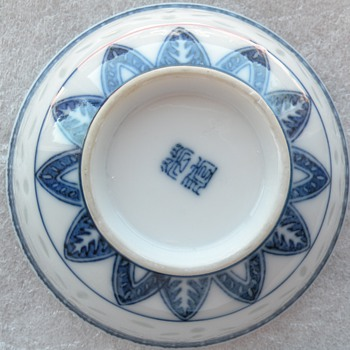 "Blue & White Bowl with Translucent Flower Design, 4.5"" diameter - China and Dinnerware"