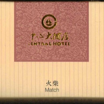 2001 - Central Hotel, Nanjing China Matchbox - Advertising