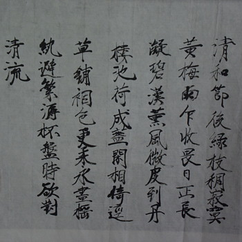 My Chinese Calligraphy - Asian