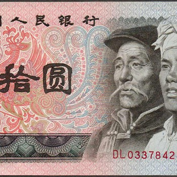China - (10) Yuan Bank Note