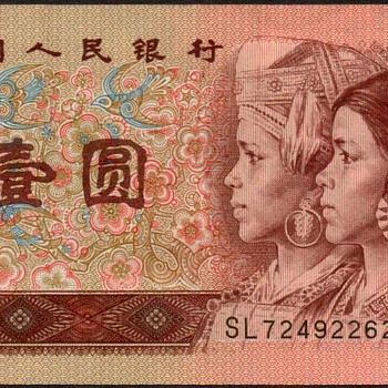 China - (1) Yuan Bank Note