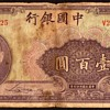 China - (100) Yuan Bank Note - 1940