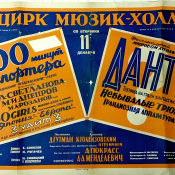 Original 1928 USSR Dante The Magician Lithograph Poster - Posters and Prints