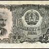 Bulgaria - (25) Leva Bank Note