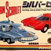 Captain Scarlet Model Kits from Imai