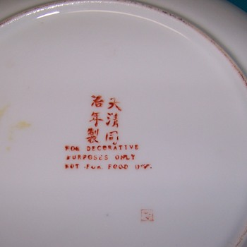 Unknow makers markings on Chineese Plate