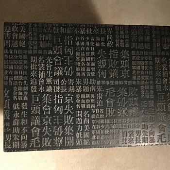 Asian Logogram Translation - Asian
