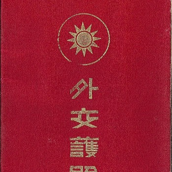 WW2 used Chinese diplomatic passport
