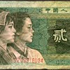 China - (2) Jiao Bank Note