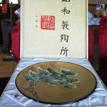 Help identify this Showa Art Stone Ware