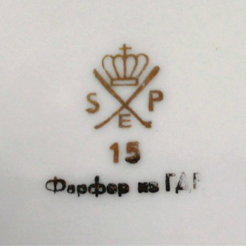 Does anybody recognize this makers mark? Please and thank you! - China and Dinnerware