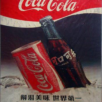 Chinese Friendship Store Poster of Coca Cola, 80's - Coca-Cola