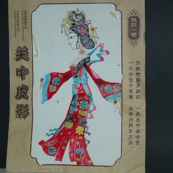 Oriental Shadow Puppet - Toys