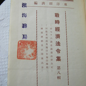 Book in Chinese or Japanese WWII ? - Asian