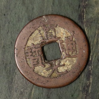 Old Chinese Coin - Asian