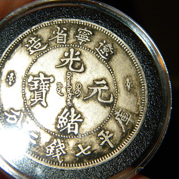Chinese Imperial era coins - Which province?