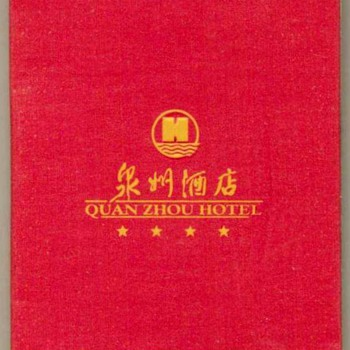 2002 - Quan Zhou Hotel, Fujian China - Matchbox - Advertising