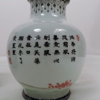 "Chinese Small bone china ""mirrored"" pair of pictorial vases  - Asian"