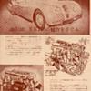 1952 - Jaguar XK120 - (Japanese)
