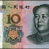 China - (10) Yuan Bank Note - 1999