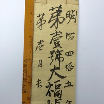 Chinese Practice Tablet Bound for hanging - Asian