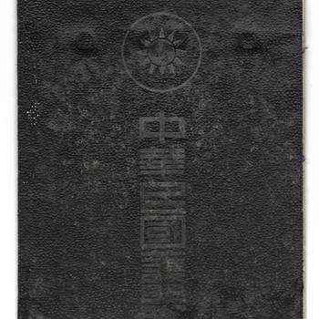 1934 consular Chinese passport - Berlin - Paper