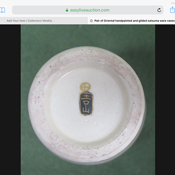 Chinese or Japanese vase (from a pair)  - Asian