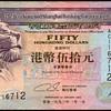 Hong Kong - (50) Dollars Bank Note - 1993