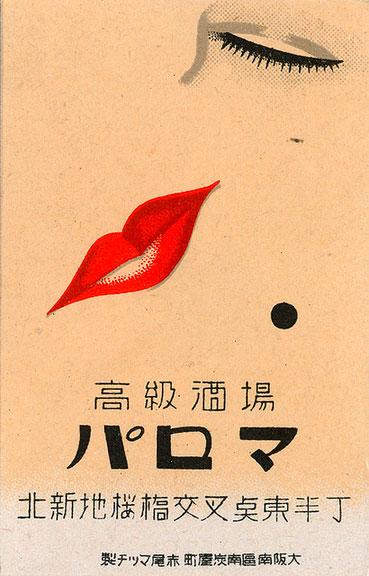 One of McDevitt's minimalist Japanese labels.
