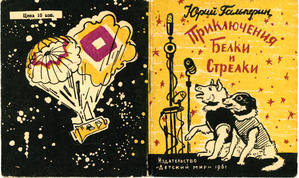 "The cover of the popular 1961 Russian children's book, ""The Adventures of Belka and Strelka"" by Yuri Galperin. (© FUEL Publishing)"
