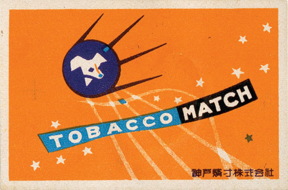 A Chinese matchbox label depicts Laika in a Sputnik-style spacecraft. (© FUEL Publishing / Marianne Van den Lemmer)