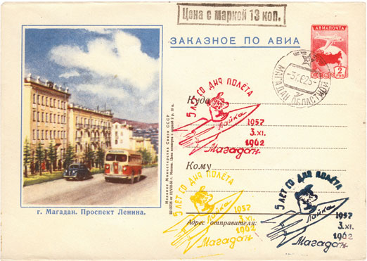 "A 1962 Magadan philately club envelope, marking the fifth anniversary of Sputnik 2. The stamped text reads, ""Price stamped 13 kopecks. Registered by air. 5 years since the date of the flight. Magadan."" (© FUEL Publishing / Marianne Van den Lemmer)"