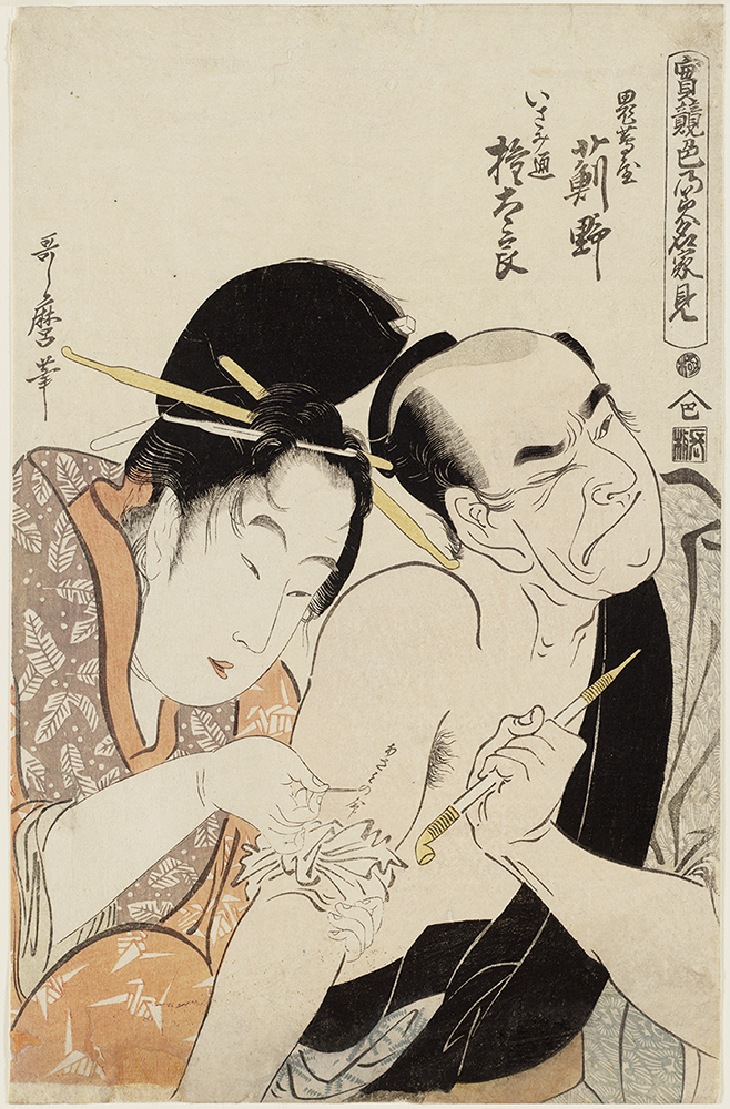 "Top: ""Zhu Gui, the Dry-land Crocodile"" by Uragawa Kuniyoshi from the series ""108 Heroes of the Popular Water Margin,"" reprinted c. 1843–47. Above, a print entitled ""Onitsutaya Azamino and Gontarō, a Man of the World"" by Kitagawa Utamaro I, depicts a courtesan applying a romantic tattooed name, c. 1798-99. Images courtesy the Museum of Fine Arts, Boston."