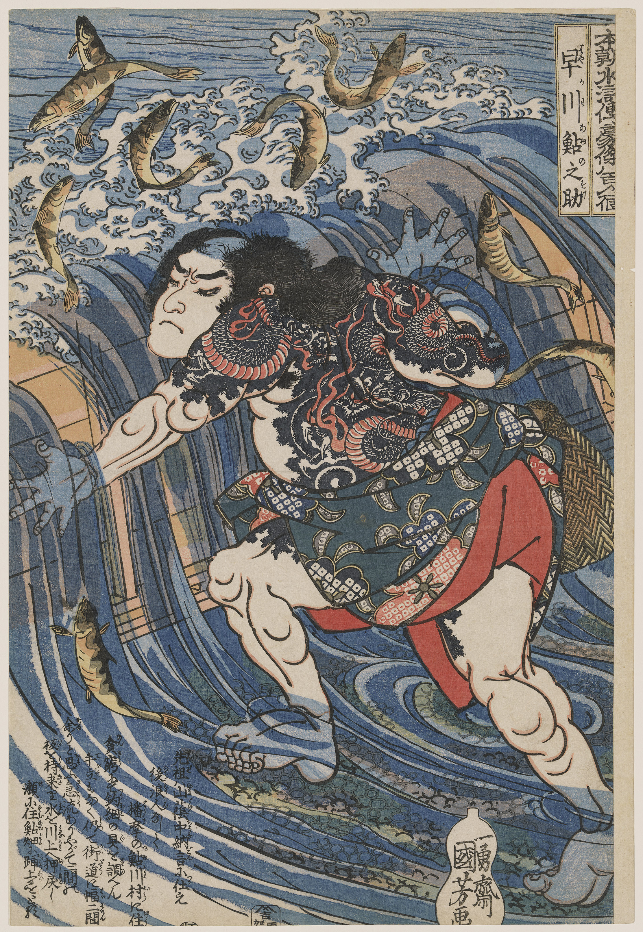 """""""Hayakawa Ayunosuke,"""" from the series """"800 Hundred Heroes of the Japanese Water Margin"""" by Utagawa Kuniyoshi, c. 1830. The historic Japanese figure is shown here with a dragon-themed bodysuit tattoo, which the actual Hayakawa certainly did not have. ©<a href=""""http://www.mfa.org/"""">Museum of Fine Arts, Boston</a>."""