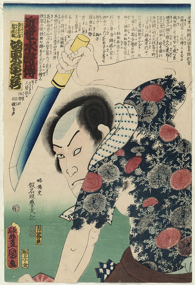 """In this print by Utagawa Kunisada c. 1862, actor Bando Kamezo I brandishes a cooking knife as the character Oni """"Demon"""" Keisuke; his tattoos depict the oniazami weed, also known as """"demon thistle."""" ©<a href=""""http://www.mfa.org/"""">Museum of Fine Arts, Boston</a>."""