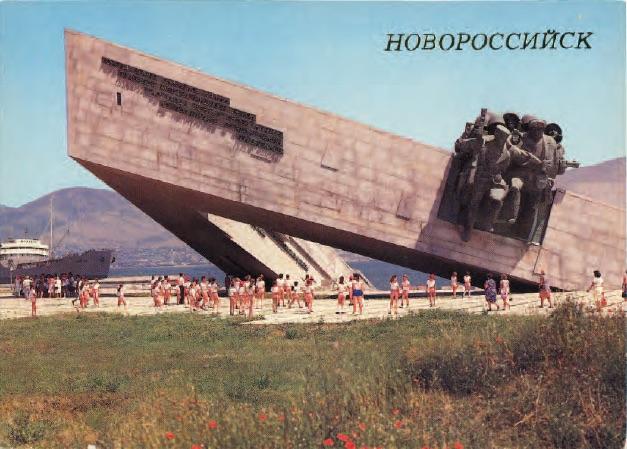 brutal_malayazemlyamemorial_erected1982_postcard1988
