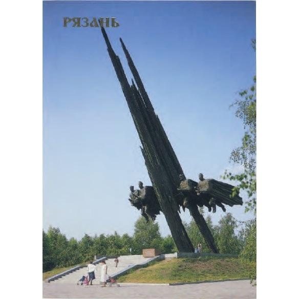 squarebrutal_monumenttosovietpolishcomradeship_ryazan_built1983_postcard1983