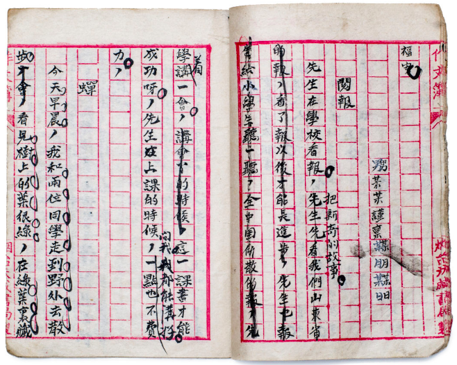 "Pages from a 4th grader's essay book from Yantai in Shandong, China, c. 1930s. ""I am reading newspapers at school. Firstly, I read our own newspaper, Shandong Daily. Reading the newspaper helps me make progress. I also teach other primary school fellows how to read newspapers from all over China. First I tried to talk to myself and learnt how to teach. Only in this way would my teaching to other fellows be successful. When I was giving a lecture, I said everyone can be a good newspaper teacher."""
