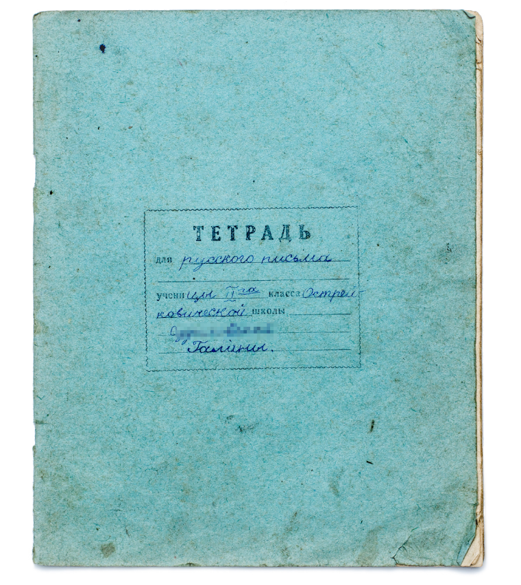 "Books from the former Soviet Union tend to be more cheaply made, like this one from Belarus, c. 1958. In one excerpt, the author writes: ""In the summer we lived in the pioneer camp. Nearby there was a wide river. They made me a uniform. In the garden there are figs and apples growing. The fragrant May lily is nice."""